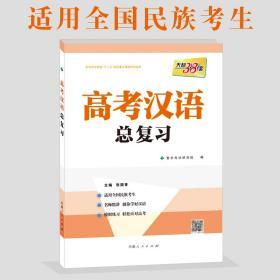 天利38套 高考汉语总复习 适用全国民族考生