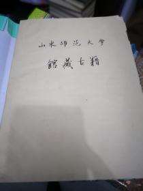 山东师范大学馆藏古籍目录(油印本)