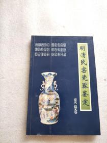 明清民窑瓷器鉴定 嘉庆 道光卷