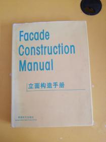 立面构造手册