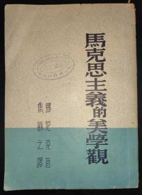 著名名族学家、民俗学家、云南大学教授杨堃藏书并批校本《马克思主义的美学观》,内附批校8处,全书共计杨堃藏书印5处