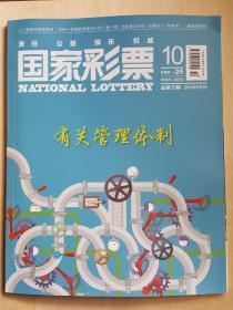 国家彩票杂志 2019年第10期