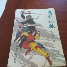 七剑九狐,上册