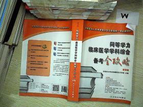 同等學力臨床醫學學科綜合備考全攻略(第9版)