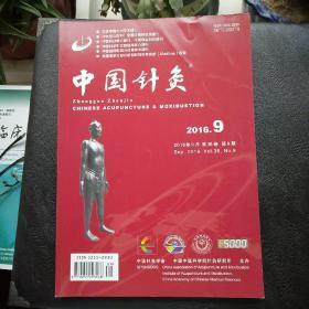 中国针灸 2016年第9期总第336期