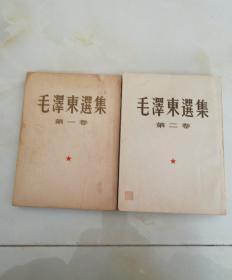 毛泽东选集1-6卷全是一版一印