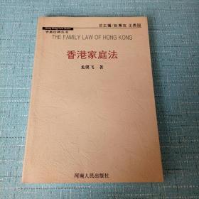 香港家庭法