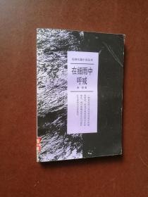 余华 在细雨中呼喊 1版1印 1993