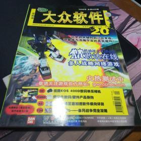 大众软件 2006 20