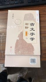全新正版 古文字学初阶(插图本)绝学一本通 中华书局 李学勤著
