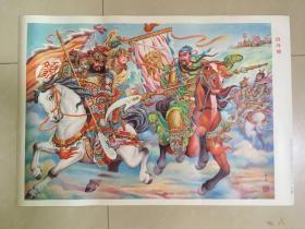 87年年画,白马坡,上海人民美术出版社出版