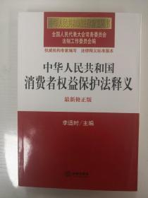中华人民共和国消费者权益保护法释义