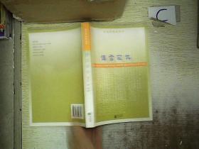 语文深阅读丛书:傅雷家书增补本