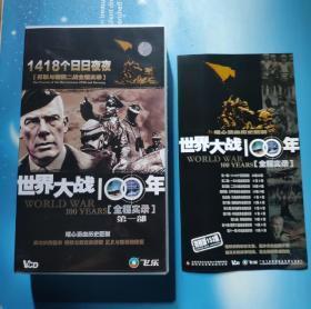 VCD完整版20碟——世界大战100年全程实录第一部:1418个日日夜夜(苏联与德国二战全程实录)