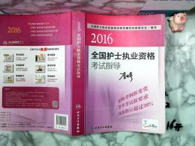 2016全国护士执业资格考试指导