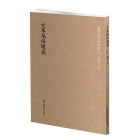 元本风俗通义(国学基本典籍丛刊 32开平装 全一册)