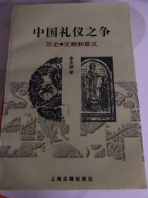 中国礼仪之争