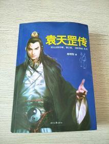 袁天罡传  (正版、现货,613页)