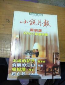 《小说月报》。原创版。2007      6