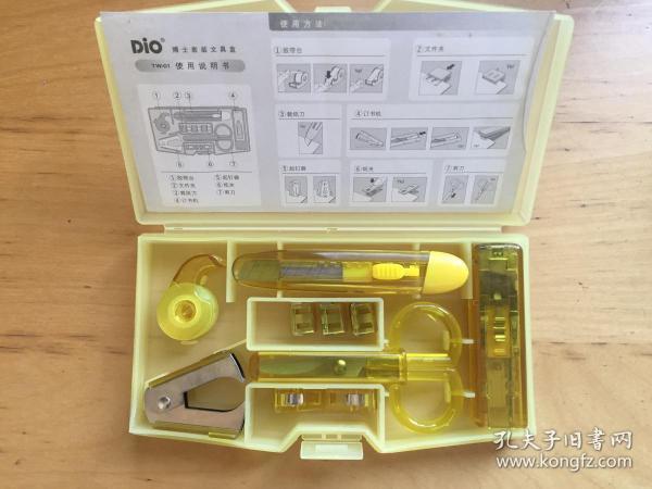 dio TW-01 博士套裝文具盒 (企業定制)