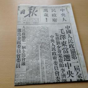 人民日报(1949.10.1)复印本