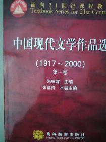 中国现代文学作品选(1917~2000)(第一卷)