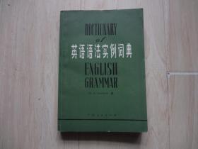 英语语法实例词典