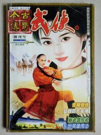 今古传奇武侠版 2001年创刊号(总第2期)【淑女剑号】