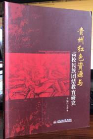 贵州红色资源与高校民族团结教育研究