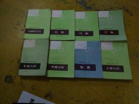 数理化自学丛书八本,平面几何(1、2),立体几何,平面解析几何,三角,代数(3、4),物理4