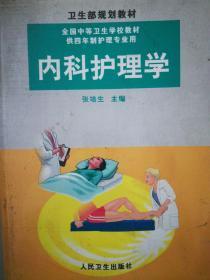 内科护理学