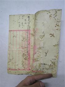 民国毛笔手抄本 地理风水 山形穴位 (抄满18页筒子页)