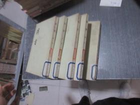 隋书(全六册缺四)馆藏  中华书局   库2