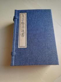 精抄稿本地理风水术数类《贞亨历法通书》一函十卷五册一套全,字特别漂亮 择日必备
