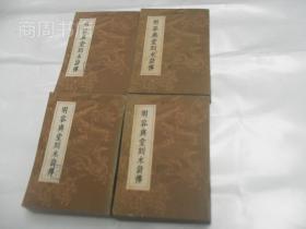 明容与堂刻水浒传1-4册全