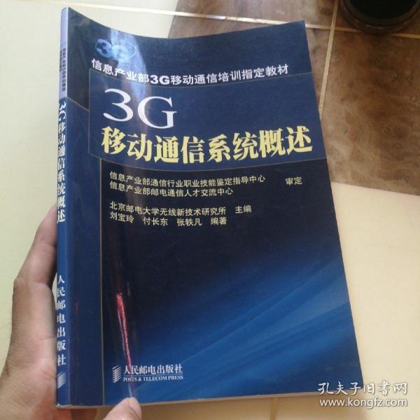 3G移动通信系统概述:信息产业部3G移动通信培训指定教材
