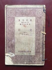 民国旧书:万有文库 史记(十五)