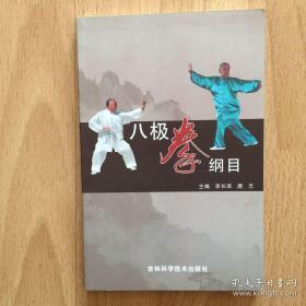 八极拳纲目(全新原版)