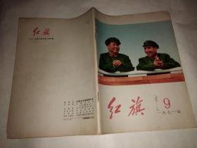 红旗杂志 1971年第9期(封面毛主席林彪像)