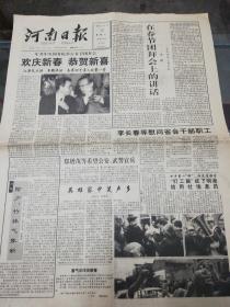 【报纸】河南日报 1994年2月12日【中共中央国务院举行春节团拜会】【在春节团拜会上的讲话】
