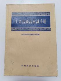 工业品商品常识手册