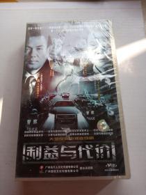 大型反腐电视连续剧 利益与代价 (25碟装VCD)未拆封