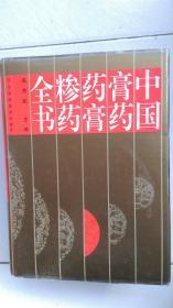 中国膏药药膏糁药全书
