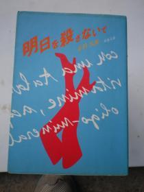 日文原版小说    页数325