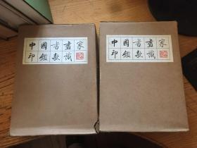 中国书画家印鉴款识(上下)......1995年1版6印