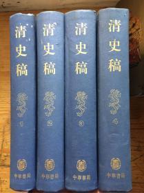 清史稿(1-4)...影印本...1998年1版1印