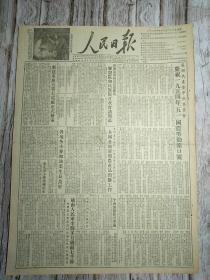 人民日报1954年4月22日庆祝五一国际劳动节扣号。新建重庆507电厂正式发电苏联第四届最高苏维埃联盟和民族院首次会议开幕!