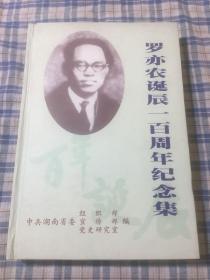 罗亦农诞辰一百周年纪念集(罗亦农传记、年谱、文选已及缅怀文章)