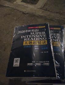 2020考研英语(一)真题超精读冲刺篇(2015-2019第4版·试卷版)