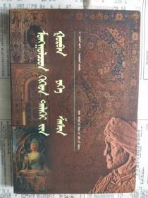 【有目录图片,请看图】蒙古人与世界三大宗教(蒙古文)【蒙古人与世界三大宗教(蒙文)\\蒙古人与世界三大宗教(蒙文版)】